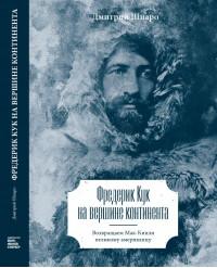 Книга Д. И. Шпаро